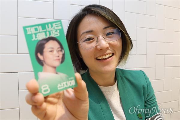 신지예 녹색당 서울시장 후보.