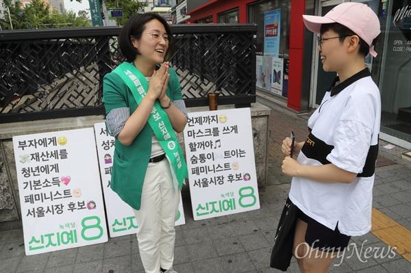 신지예 녹색당 서울시장 후보가 5일 오후 서울 성북구 안암역 앞에서 유권자와 인사를 나누며 지지를 호소하고 있다.