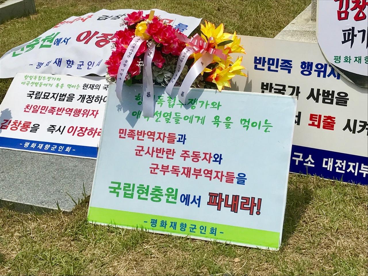 김창룡 묘 앞에 놓인 피켓들 김창료 묘 앞에 참가들이 준비한 피켓들이 놓여져 있다.