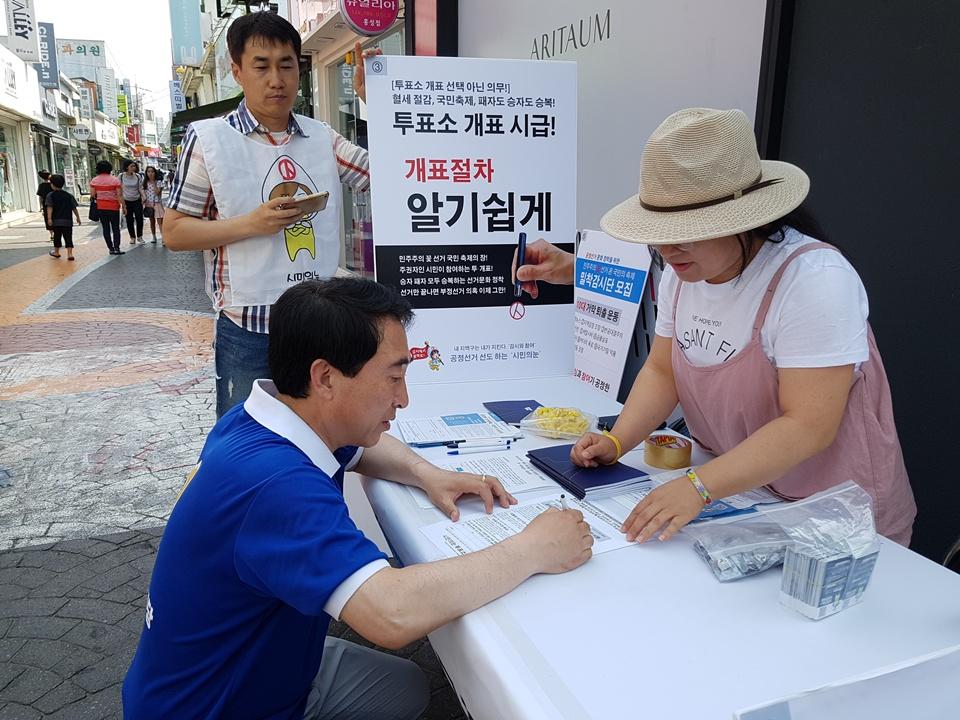 공정하고 투명한 깨끗한 선거문화 정책을 위한 자발적인 풀뿌리 시민운동인 '시민의 눈'은 선거를 일주일 앞둔 6일 오후 홍성 명동 상가에서 선전전을 벌였다. 이날 민주당 소속 후보들의 선거 지원을 위해 홍성을 찾은 박수현 전 청와대 대변인도 100만인 서명운동에 동참하기도 했다.