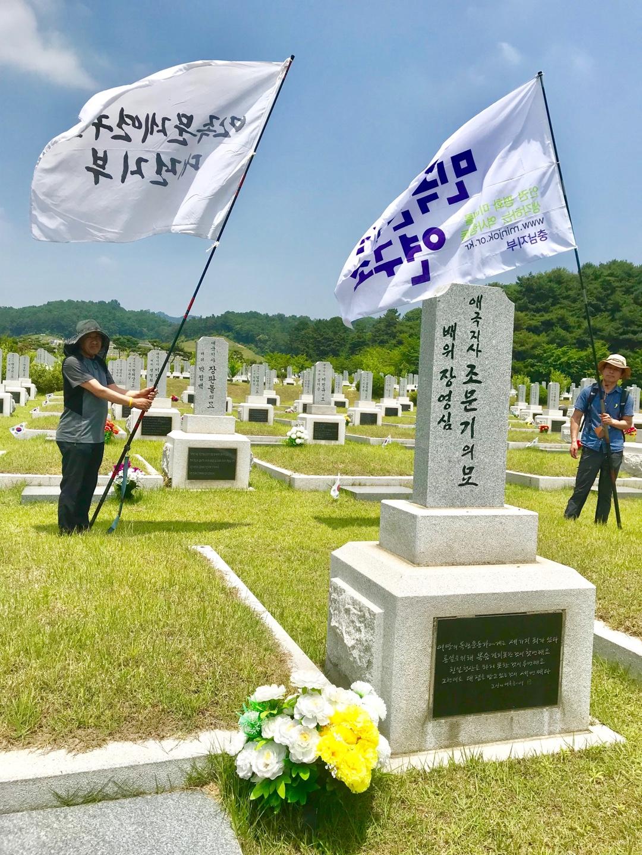 현충원에 이장된 조문기의 묘  조문기 묘 앞에서 대회 참가들이 추모 행사를 진행하고 있다.