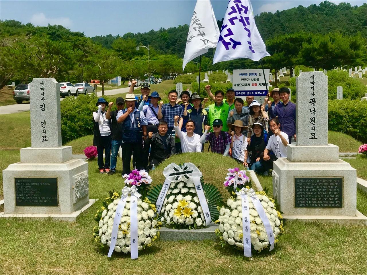 곽낙원의 묘와 김 인의 묘 앞 단체촬영 김구 어머니 곽낙원의 묘와 김구 아들 김 인의 묘 앞에서 참가자들이 단체사진을 찍고 있다.