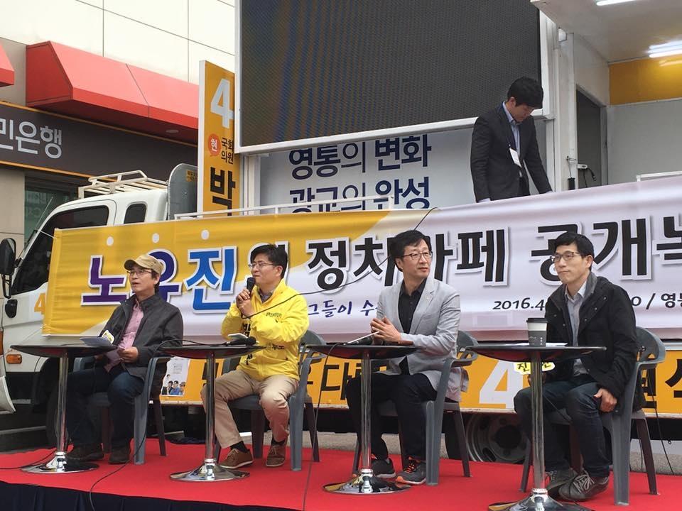 2016년 4월 9일에 열린 노유진의 정치카페 공개방송 정의당 스탭으로 참여했던 이병진씨가 위에 보인다. 밑에 좌측부터 유시민,박원석,천호선,진중권
