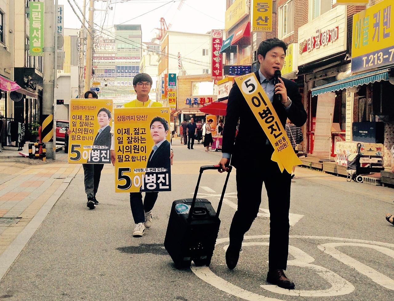 동료들과 함께 매탄 시장을 향하는 이병진씨? 매탄동의 정의당 수원시의원 후보는 무능한 정치 세력들을 끝내고 싶어했다.