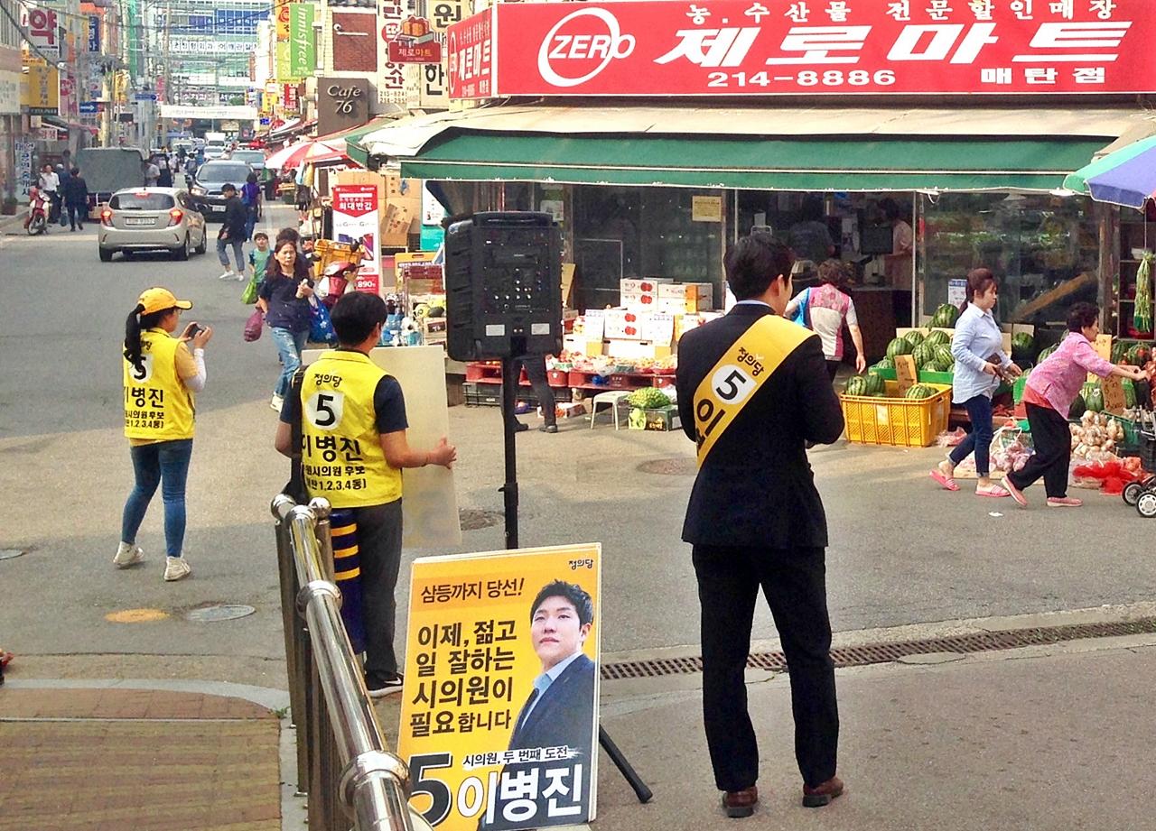 지방 정치의 구도를 바꿔주십시오! 매탄 1,2,3,4동의 시의원 후보 이병진씨가 매탄 시장 길목에서 연설하고 있다.