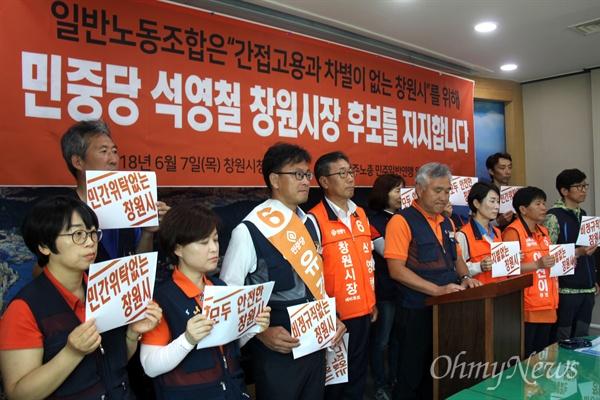 민주노총(경남)일반노동조합은 6월 7일 창원시청 브리핑실에서 기자회견을 열어 민중당 석영철 창원시장 후보 지지를 선언했다.