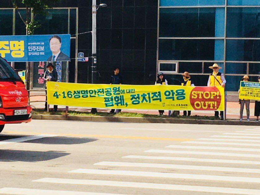 세월호 유가족들이 안산전역에서 안전공원에 대한 선전전을 하고 있다