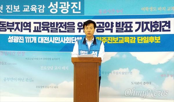 대전지역 111개 시민사회단체가 민주진보교육감 단일후보로 선출한 성광진 대전교육감 후보.