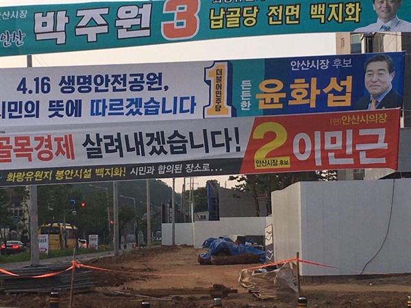 """더불어민주당 윤화섭 안산시장 후보는 """"4.16 생명안전공원, 시민의 뜻에 따르겠습니다""""라고 현수막을 걸었다."""