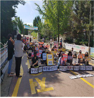 과천 관문초등학교 석면공사 문제로 인한 학부모 등교거부 캠페인 사진