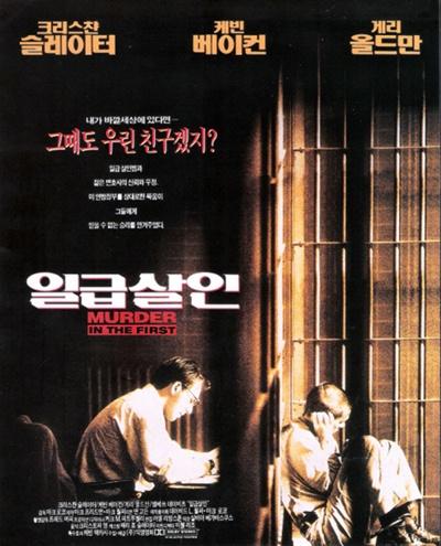 영화 <일급 살인> 포스터.