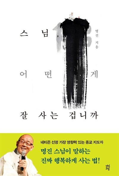 명진 스님이 출간한 책 '스님, 어떤 게 잘 사는 겁니까' 표지(다산 북스)
