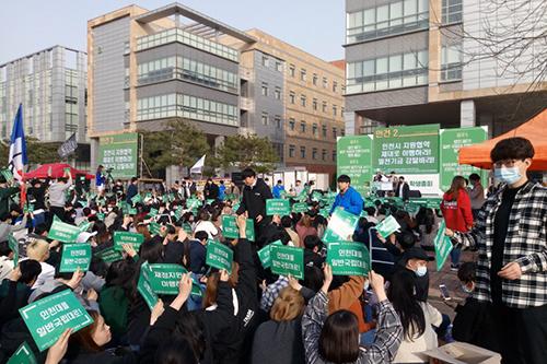 지난 3월 29일 인천대 학내에서 진행된 학생총회에 2800여명의 학생이 모여 일반 국립대 전환 등을 결의했다.