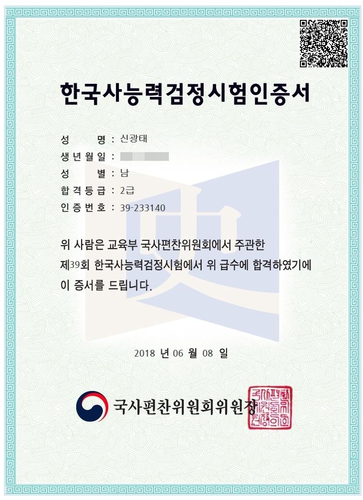 한국사능력검정시험인증서