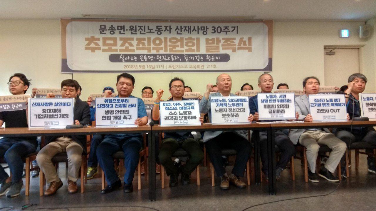문송면·원진노동자 산재사망 30주기 추모조직위원회 발족식이 열렸다