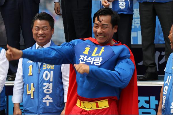 슈퍼맨 복장으로 선거운동을 하고 있는 전석광 후보.