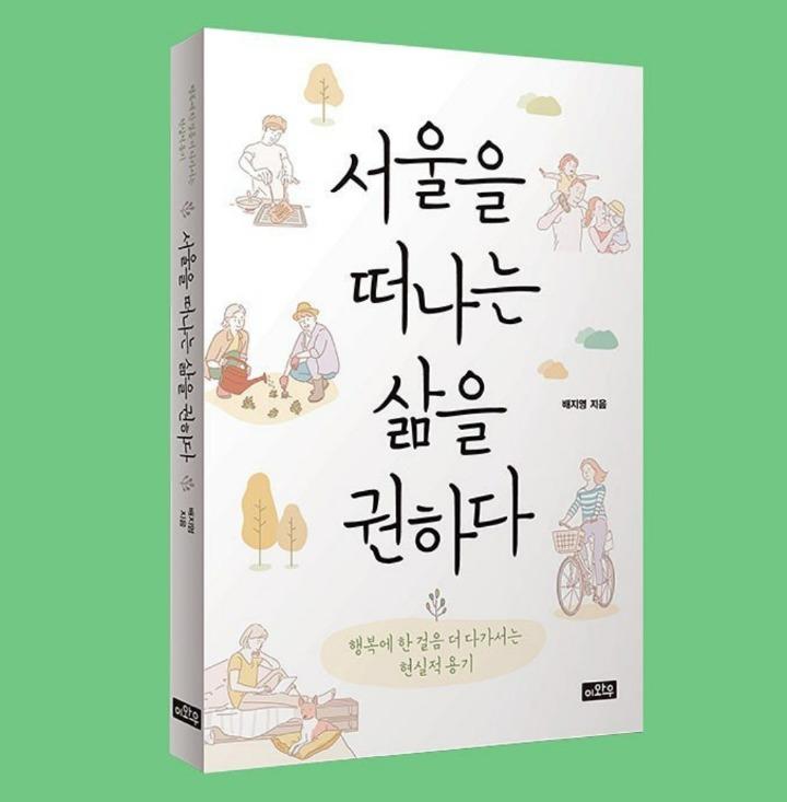 <서울을 떠나는 삶을 권하다>라는 세 번째 책을 냈습니다.