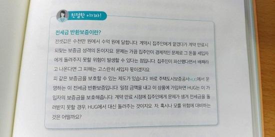 이승주 기자는 자칫 어려울 수 있는 부동산 개념을 책 군데군데서 쉽게 설명했다.