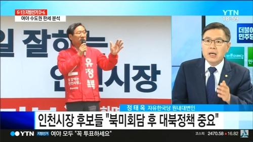 정태옥 의원 YTN 출연 영상 화면 갈무리. 정태옥(오른쪽) 자유한국당 전 대변인과 같은 당 유정복 인천시장 후보.(YTN 화면 갈무리)