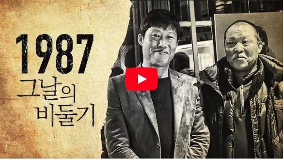 6.10항쟁 31주년 다큐 <1987 그날의 비둘기>