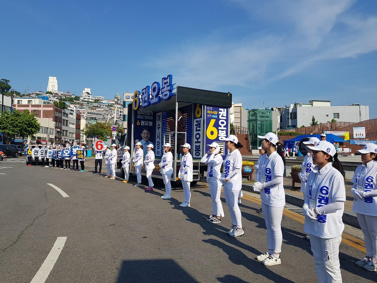 무소속 권오봉 후보 유세단의 유세 모습