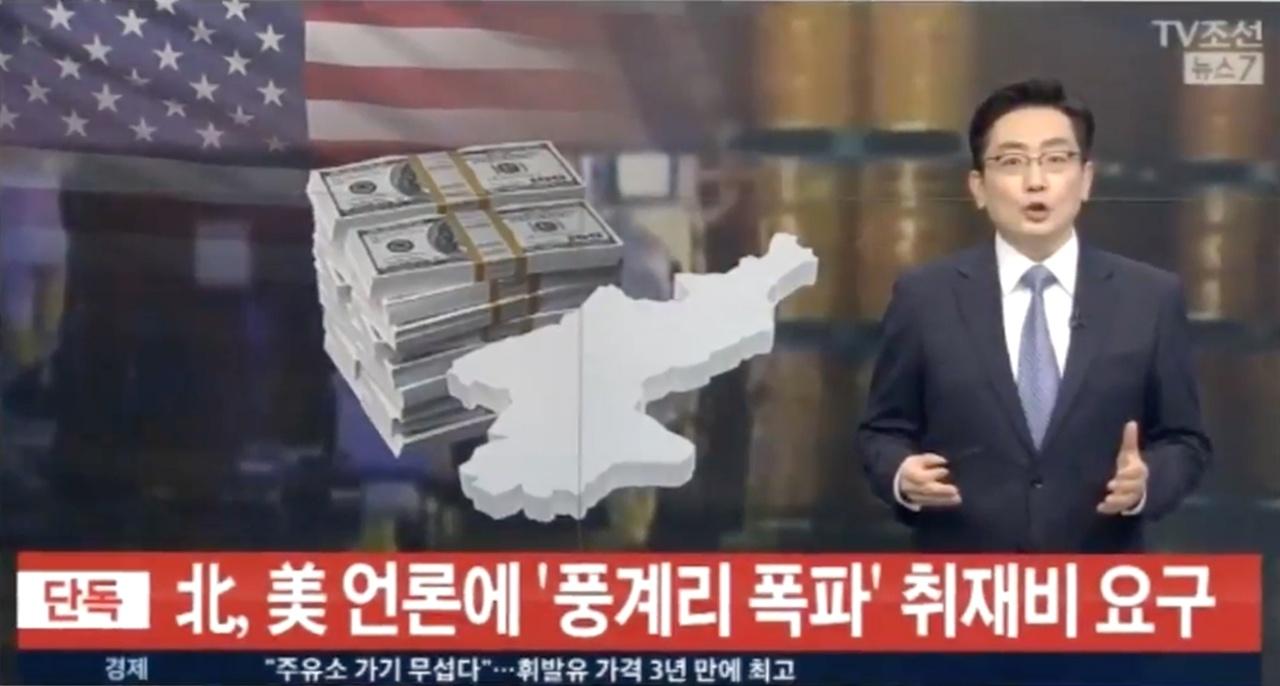 <티비조선>의 '북한 취재비 1만달러 요구' 오보. 이 언론사는 오보로 판명된 이후에도 사과도, 정정보도도 하지 않았다.