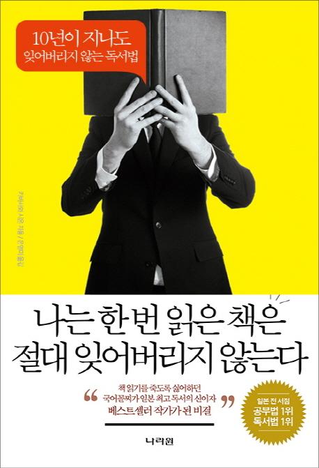 <나는 한 번 읽은 책은 절대 잊어버리지 않는다> 표지