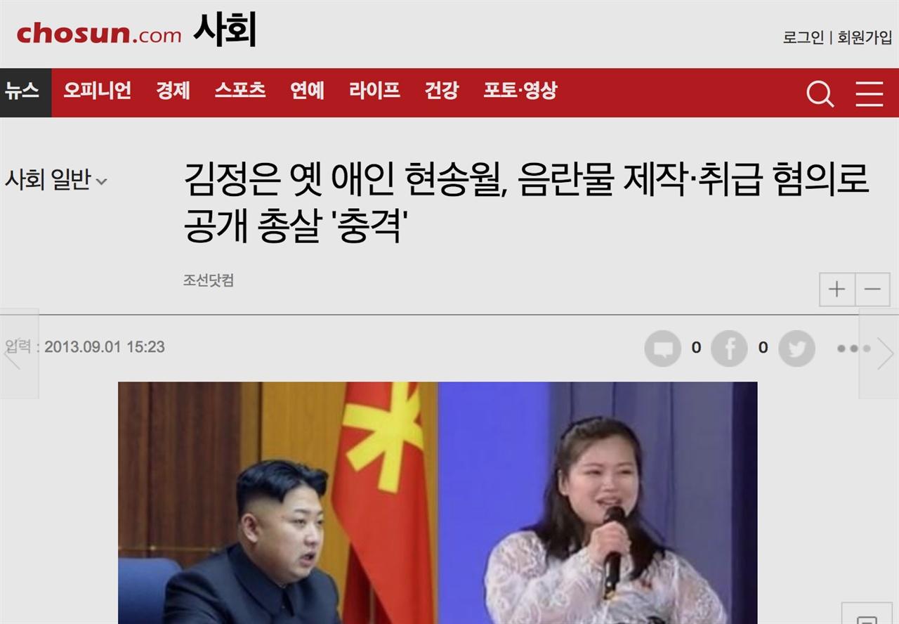 <조선>의 끔찍한 오보는 현재까지 아무런 사과도, 설명도, 정정보도도 없이 버젓이 걸려있다. 한국의 보수언론은 북한에 관한 한 아무리 무책임한 보도를 해도 책임지지 않는다. 그 결과는 매우 위중하다.