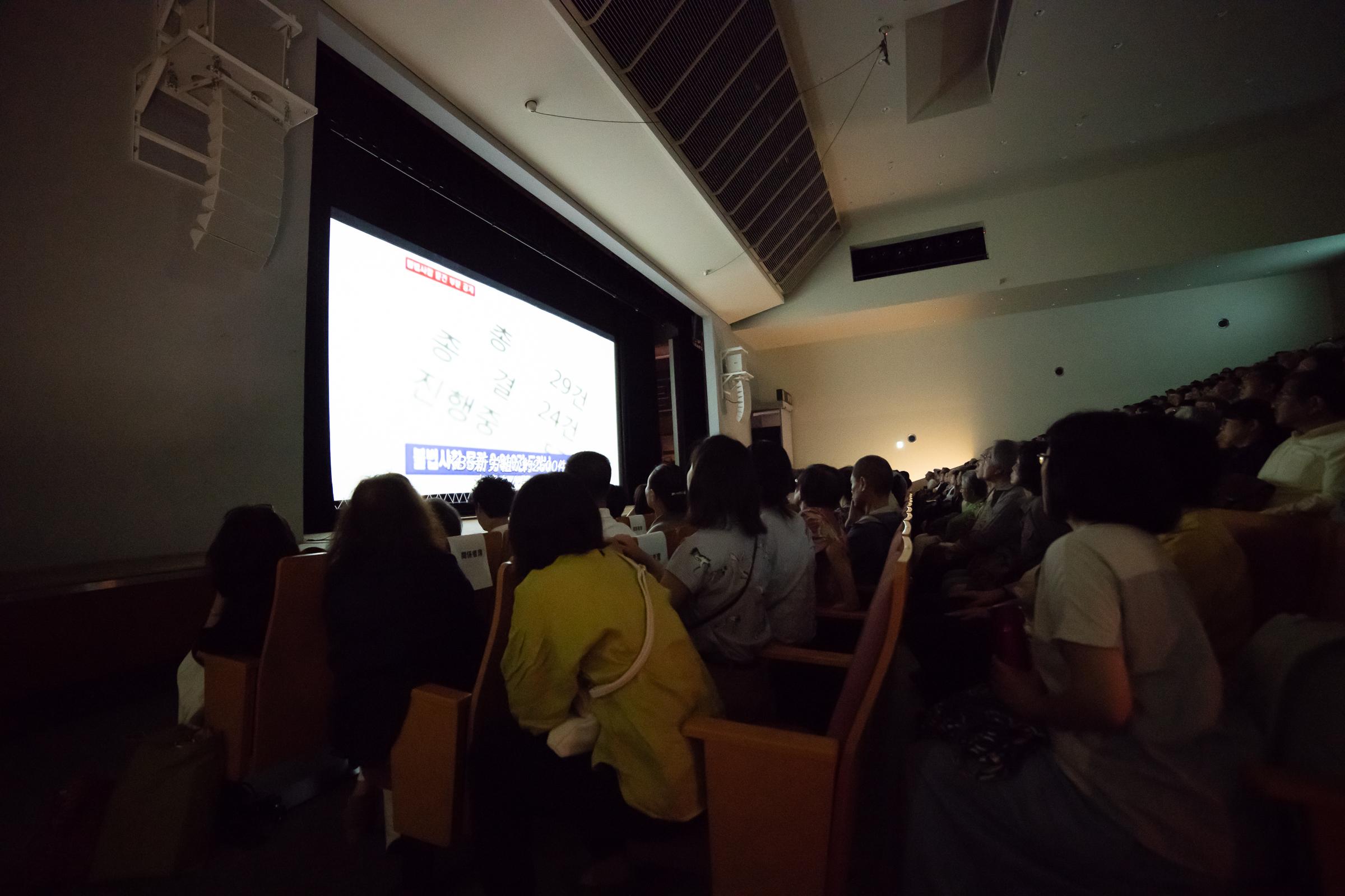 9일 오후 도쿄 나카노구 나카노제로홀에서 영화 <공범자들>을 관람하고 있는 일본인 관객들.