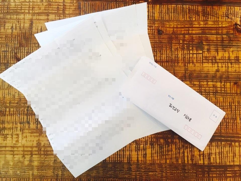2017년 4월 3일자 가해자 사과편지
