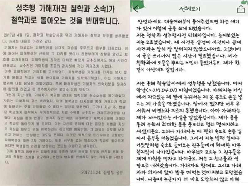 왼쪽 사진 2017년 11월 24일 건국대학교 철학과 집행부 대자보, 오른쪽 사진 2017년 12월 14일 피해자는 건국대학교 대나무숲에 본인의 피해 사실을 호소했다.