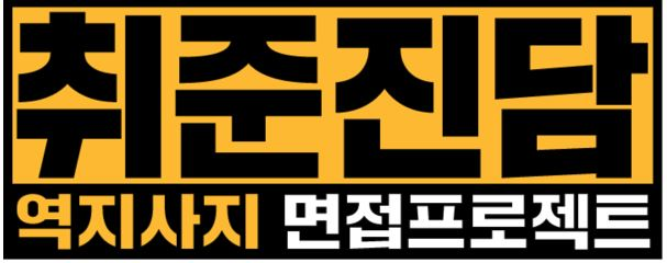 < SBS 스페셜 > '역지사지 면접 프로젝트-취준진담'편