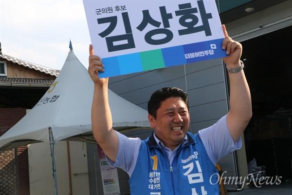 성주군의원에 출마한 김상화 후보가 자신의 홍보 피켓을 들고 춤을 추고 있다.