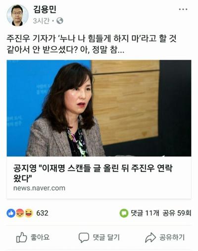 12일 방송인 김용민씨가 자신의 페이스북에 올린 글.