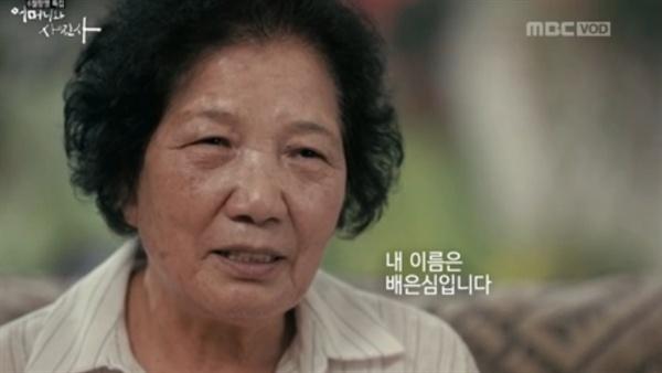 < MBC 스페셜 > '6월 항쟁 특집-어머니와 사진사'의 한 장면