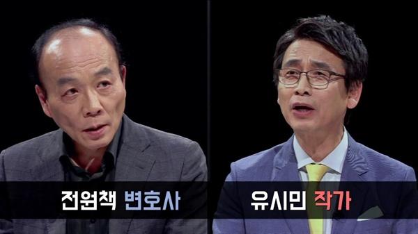 전원책 변호사(왼쪽)와 유시민 작가. 사진은 2016년 총선 당시 'JTBC 뉴스룸 인사이드' 방송 화면