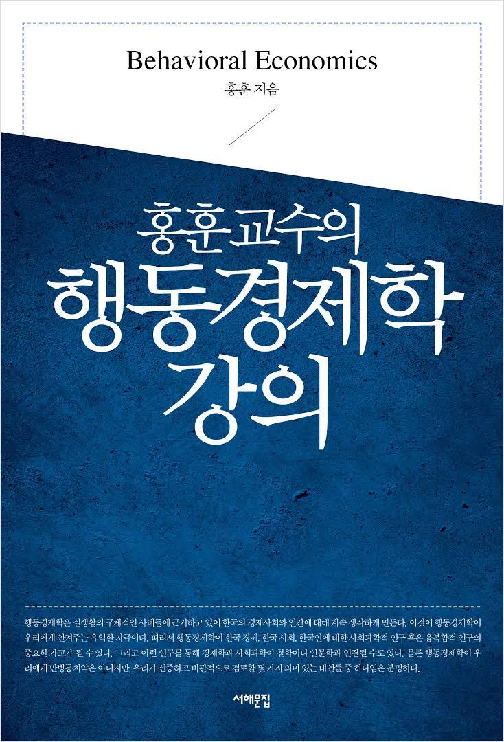 <홍훈 교수의 행동경제학 강의>, 홍훈 저
