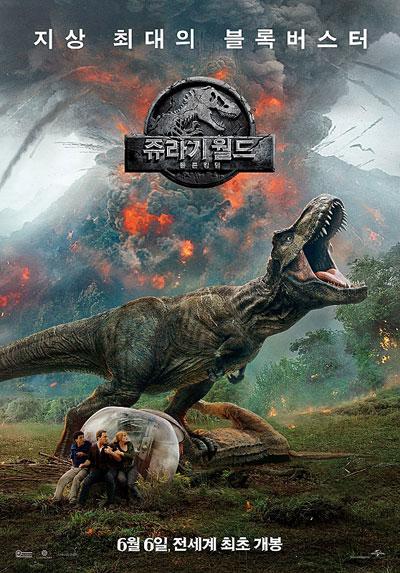 영화 <쥬라기 월드 : 폴른 킹덤>의 포스터.