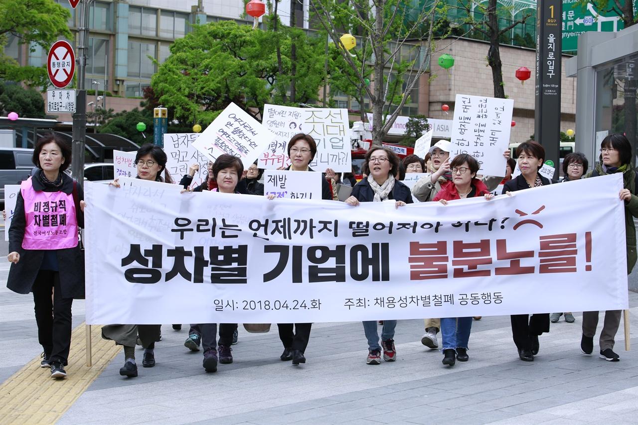 """지난 4월24일 <채용성차별 철폐 공동행동>에서는 하나은행과 기업은행 앞에서  """"성차별 기업에 불분노를!'""""기자회견을 진행했다."""