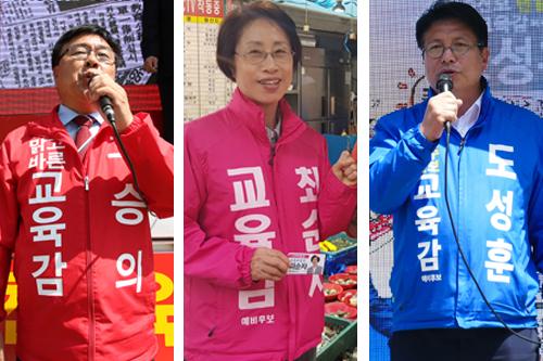 왼쪽부터 고승의, 최순자, 도성훈 인천교육감 후보.