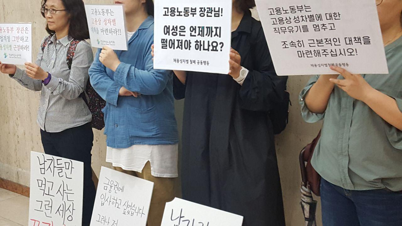 지난 5월16일 <채용성차별 철폐 공동행동>에서는 일자리위원회 회의장 앞에서 정부가 적극적으로 채용성차별 대책안을 만들 것을 촉구하고 고용노동부에 요구안을 전달하였다.
