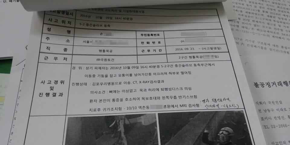 하청업체인 국원토건의 일일 사고 보고서. 국원토건은 관련 내용을 대림산업에 보고했다고 주장하고 있다.