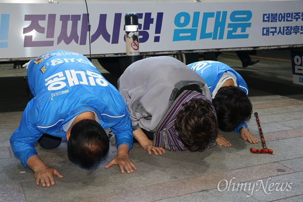 임대윤 더불어민주당 대구시장 후보가 12일 오후 동성로 중앙파출소 앞에서 이용수 할머니와 함께 지지자들에게 큰절을 하며 지지를 호소하고 있다.