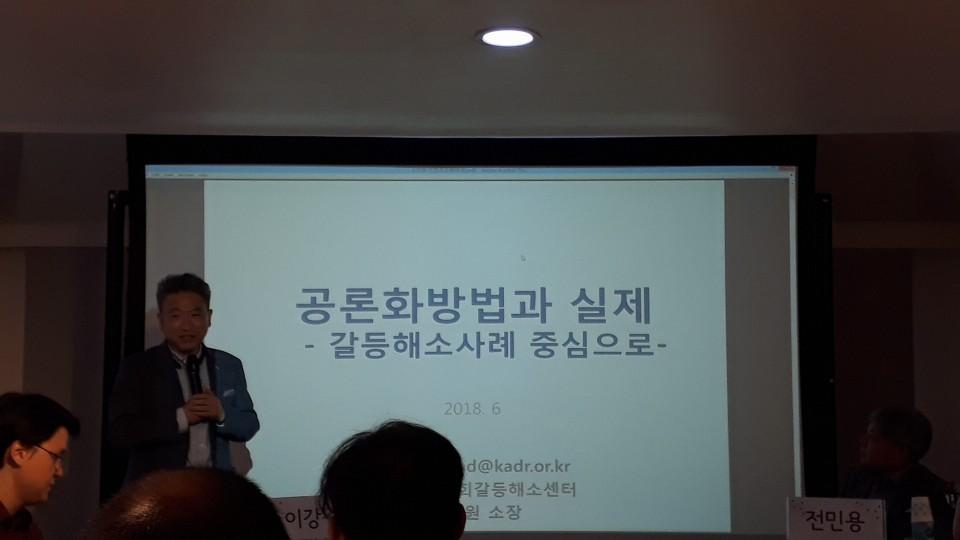 한국사회갈등해소센터의 이강원 소장이 강연을 시작하려 합니다~