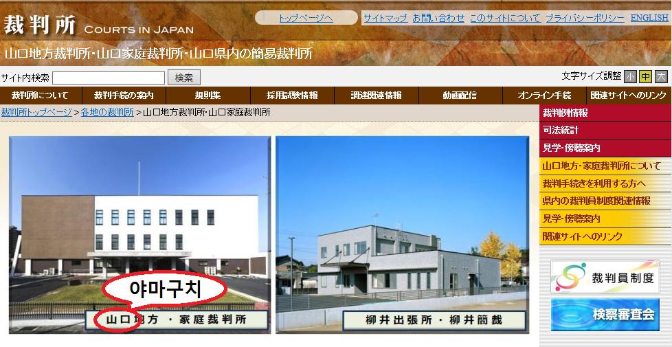 '일본 재판소' 홈페이지에 나오는 야마구치 지방재판소 청사.