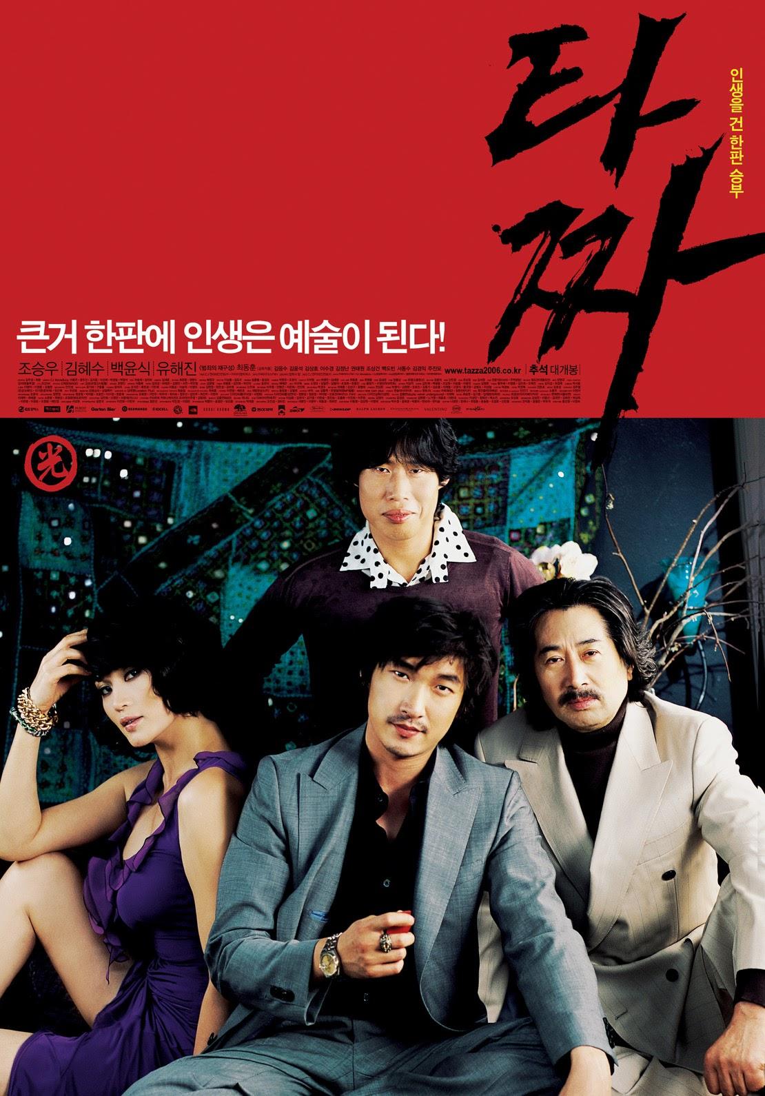 영화 <타짜>의 작품 포스터