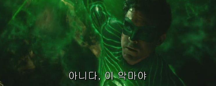 영화 <그린 랜턴 : 반지의 선택>의 한 장면
