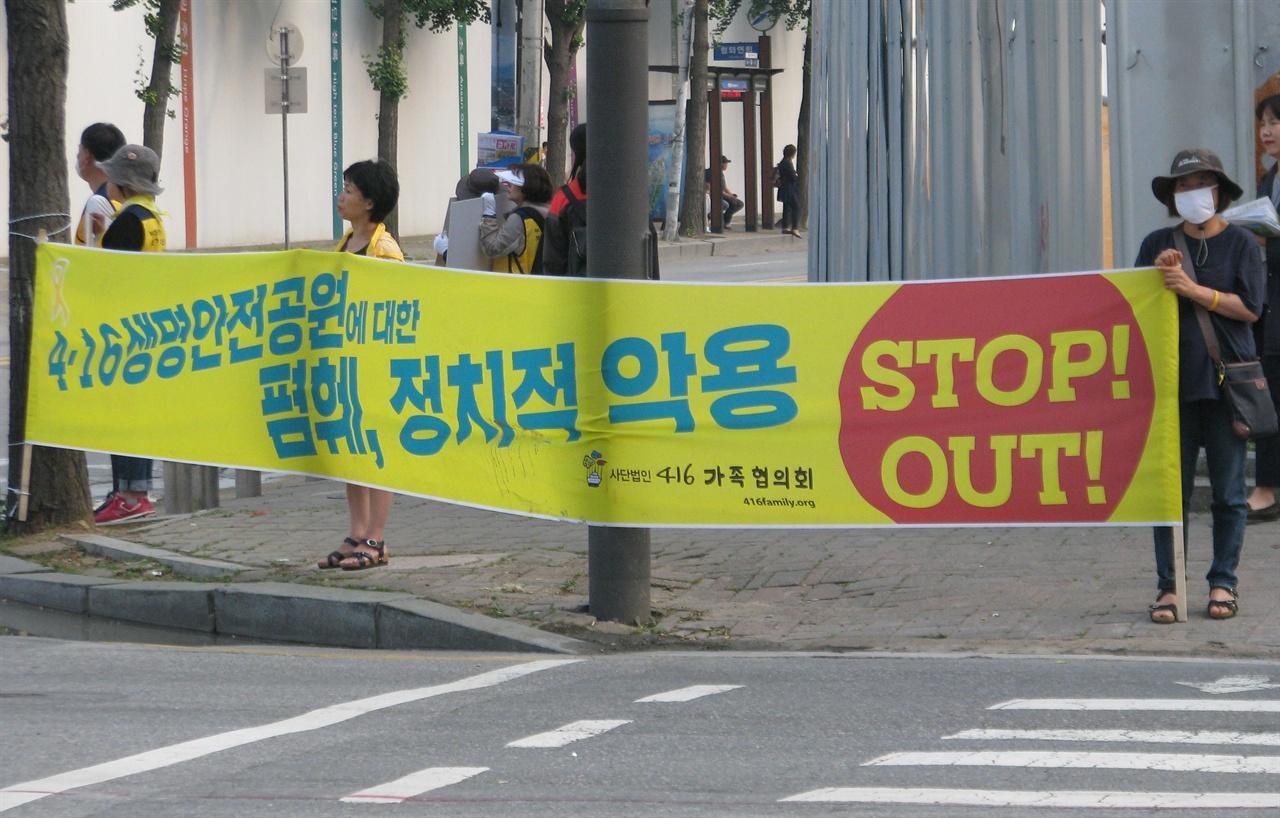 선거운동 기간 중 안산 화랑유원지 인근에서 4.16생명안전공원 진실 알리기 캠페인을 펼치고 있는 세월호 유가족들
