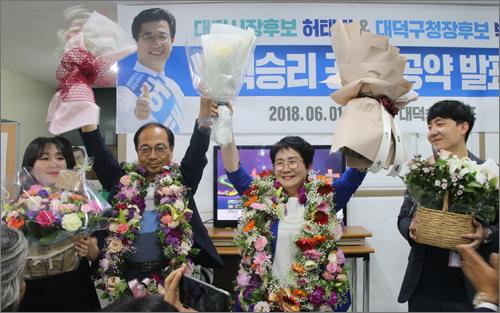 박정현 대전 대덕구청장 당선자