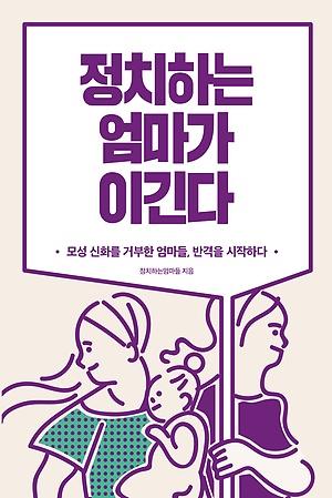 <정치하는 엄마가 이긴다> 겉표지.
